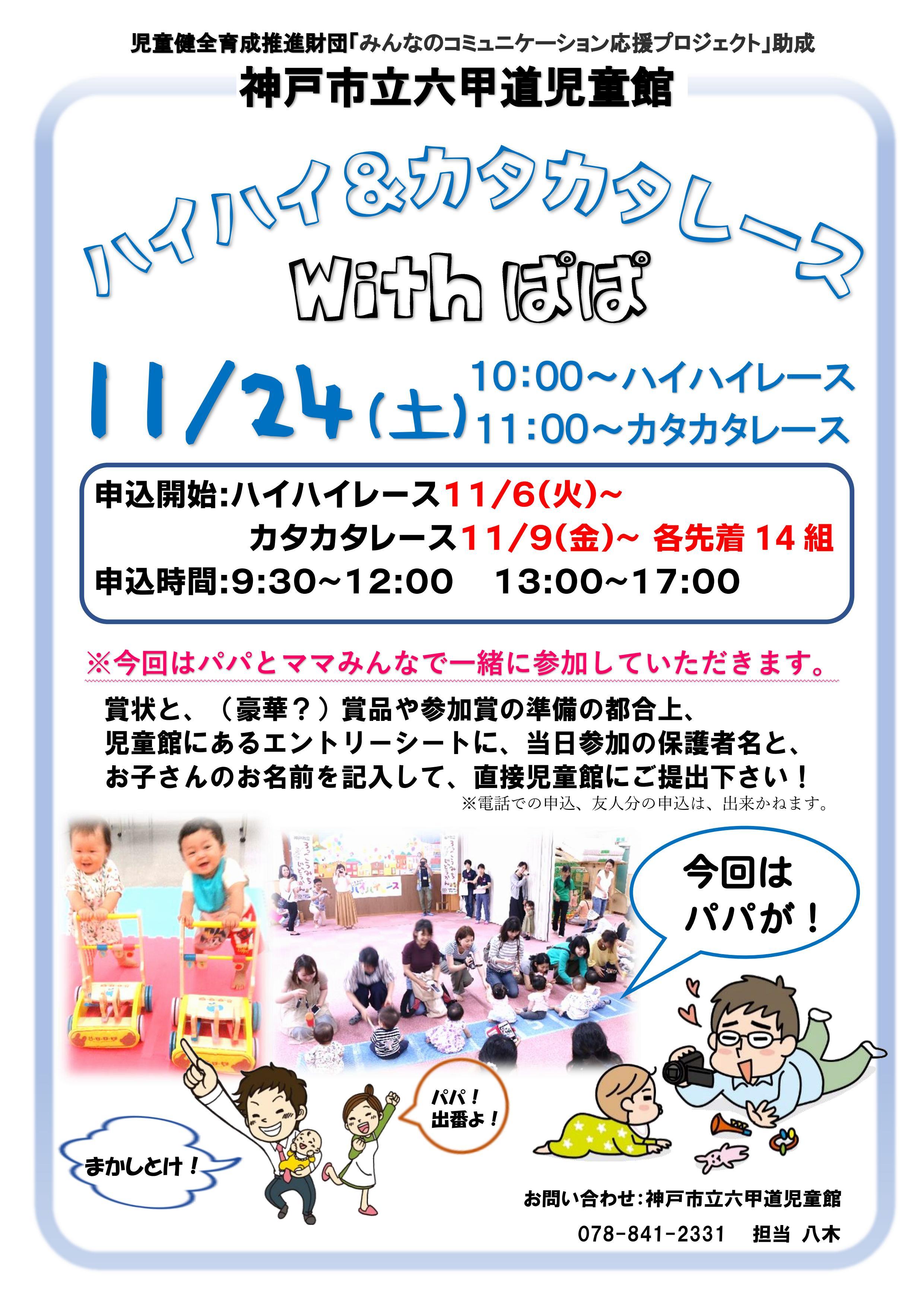 神戸市立六甲道児童館「ハイハイカタカタレース」詳細です!