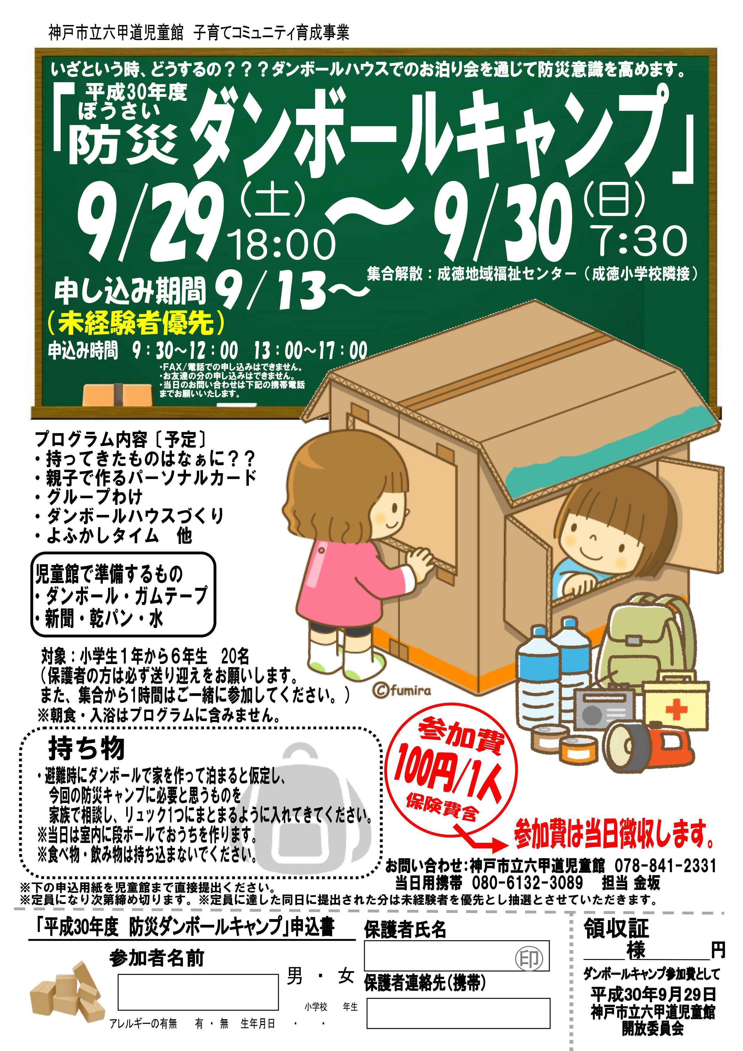 神戸市立六甲道児童館 『防災段ボールキャンプの警報対応について』