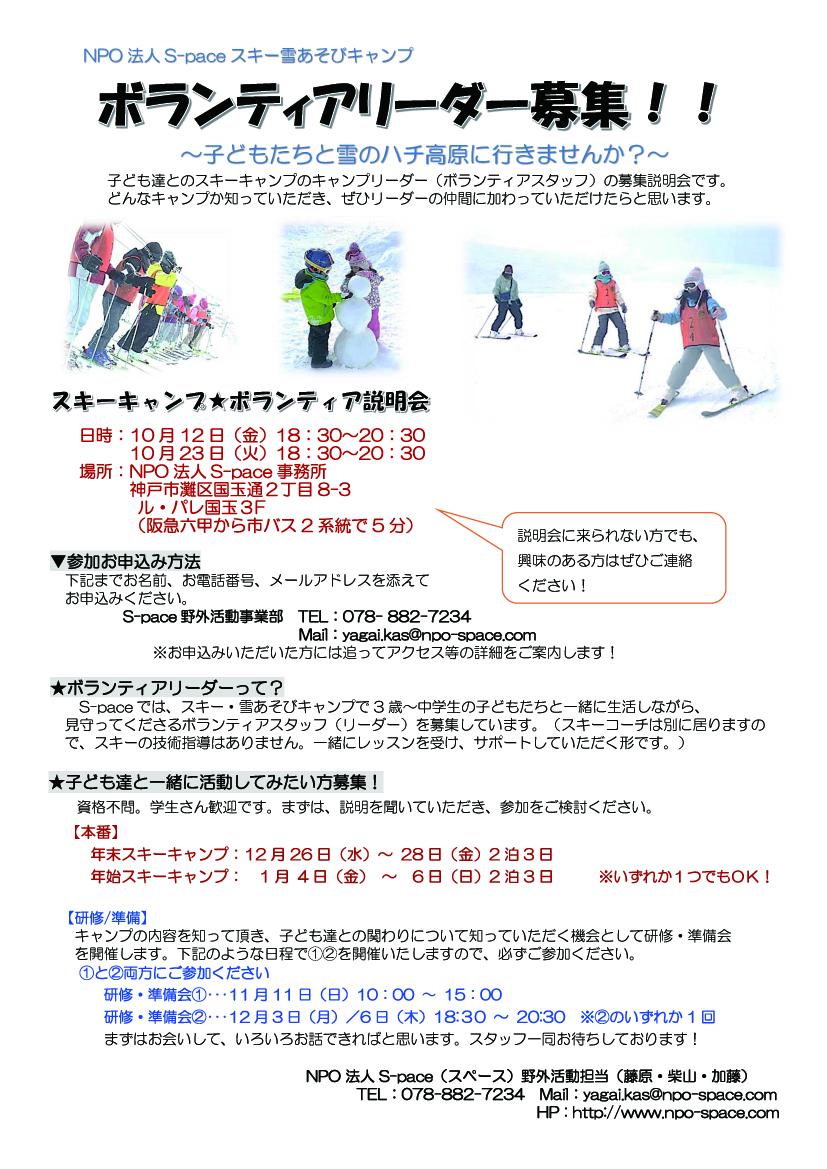 スキーキャンプ*ボランティアリーダー募集!