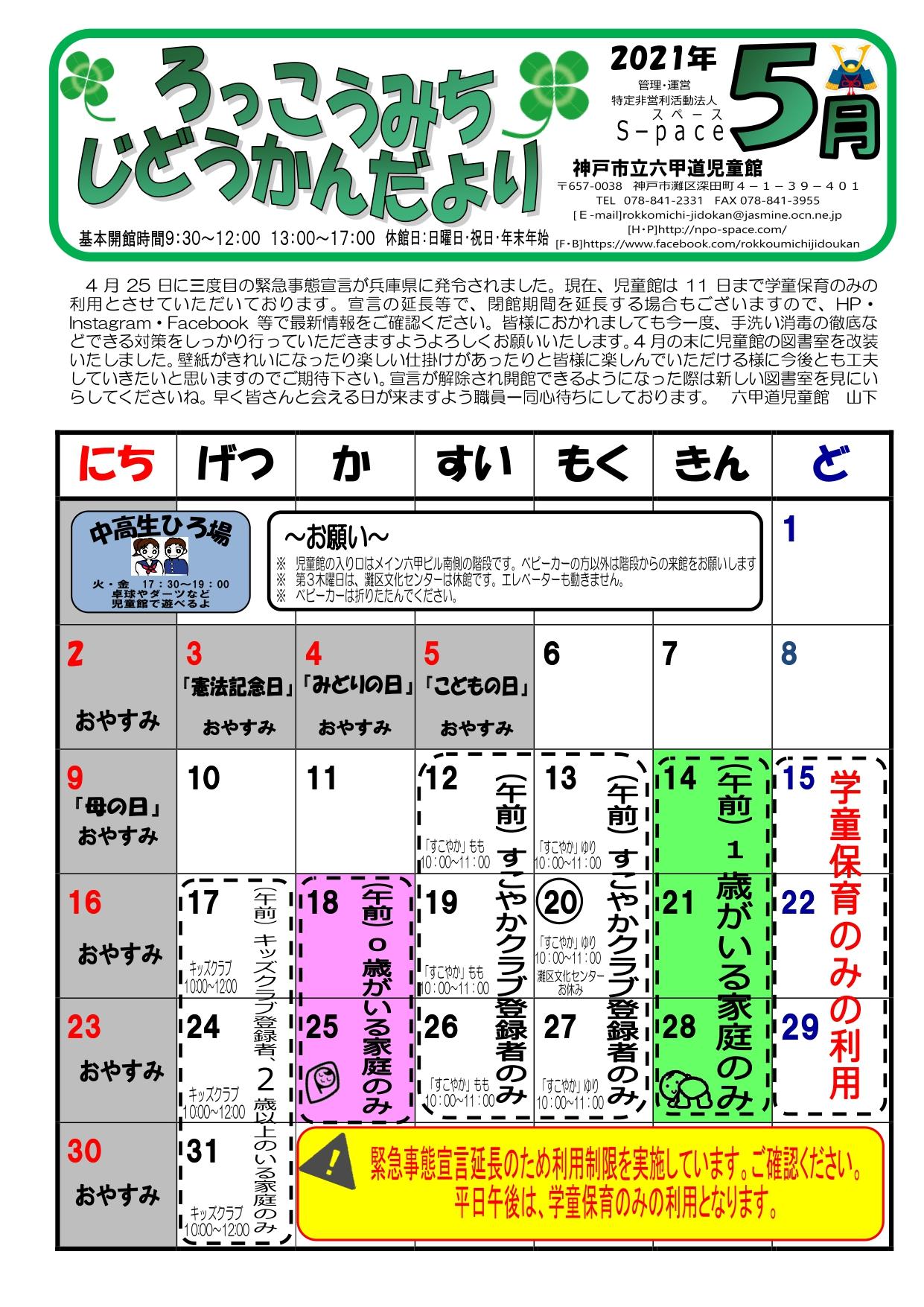 5月12日~31日の六甲道児童館についてのお知らせ