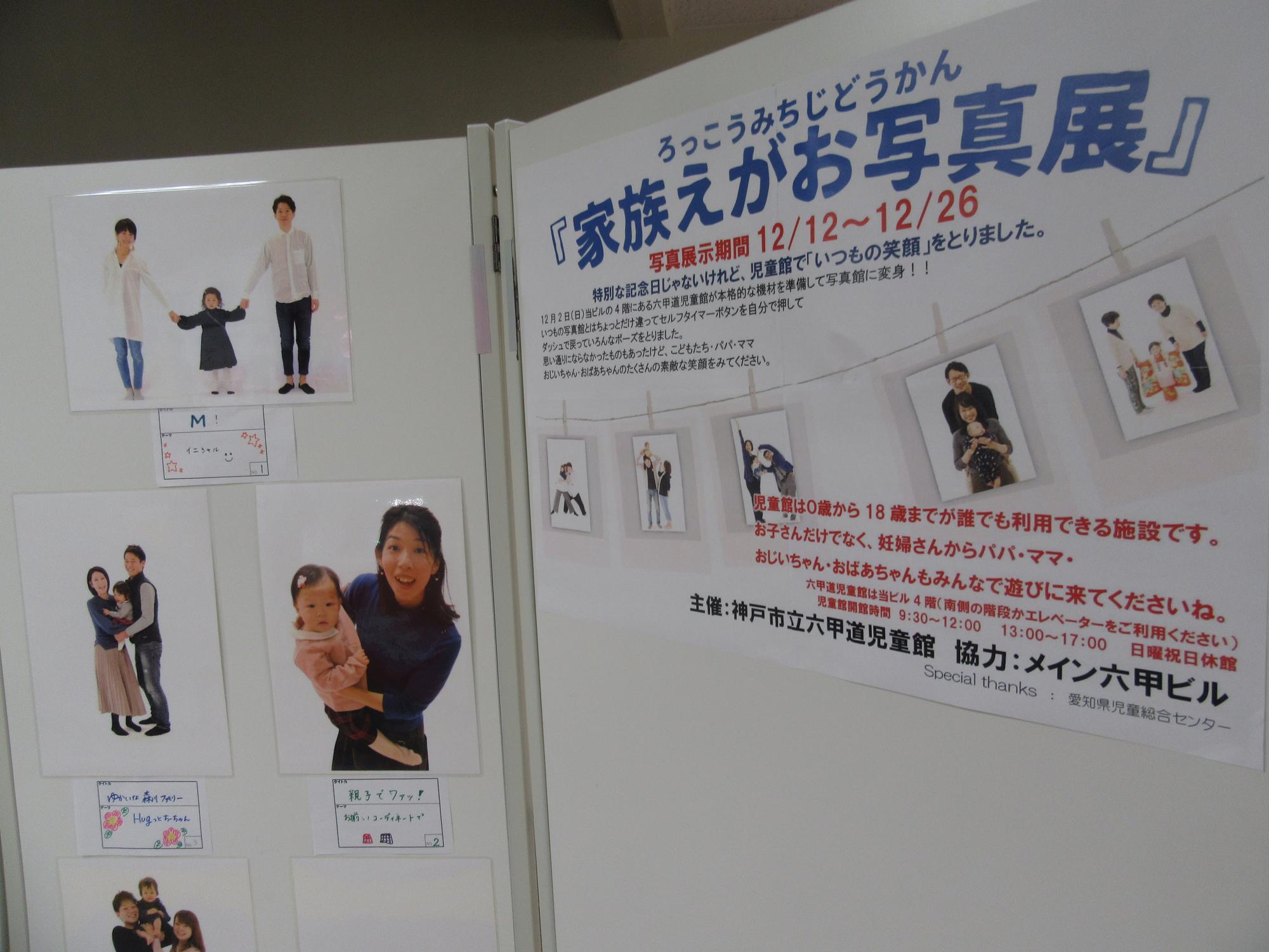神戸市立六甲道児童館「家族写真館」
