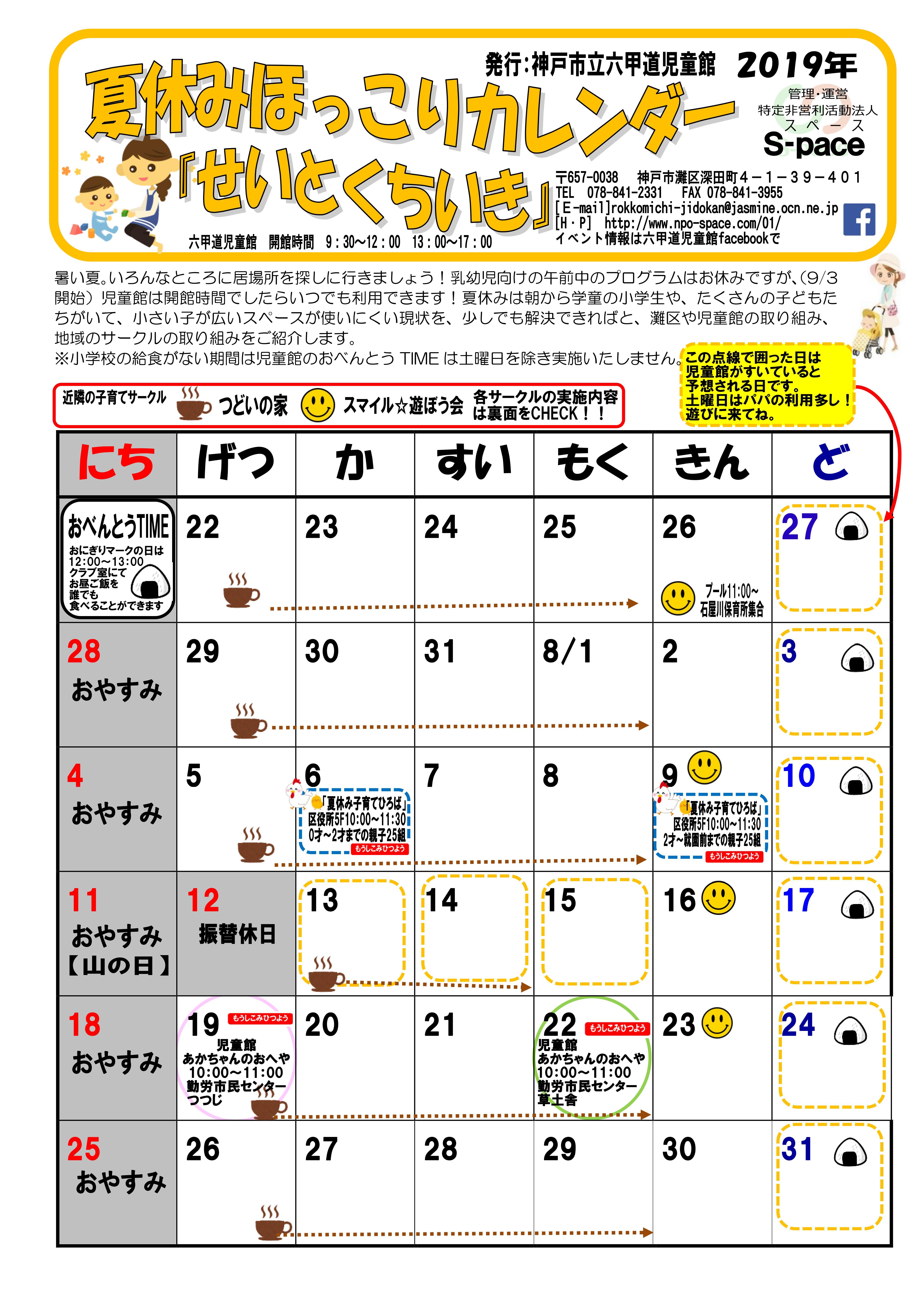 神戸市立六甲道児童館『夏休みほっこりカレンダー』
