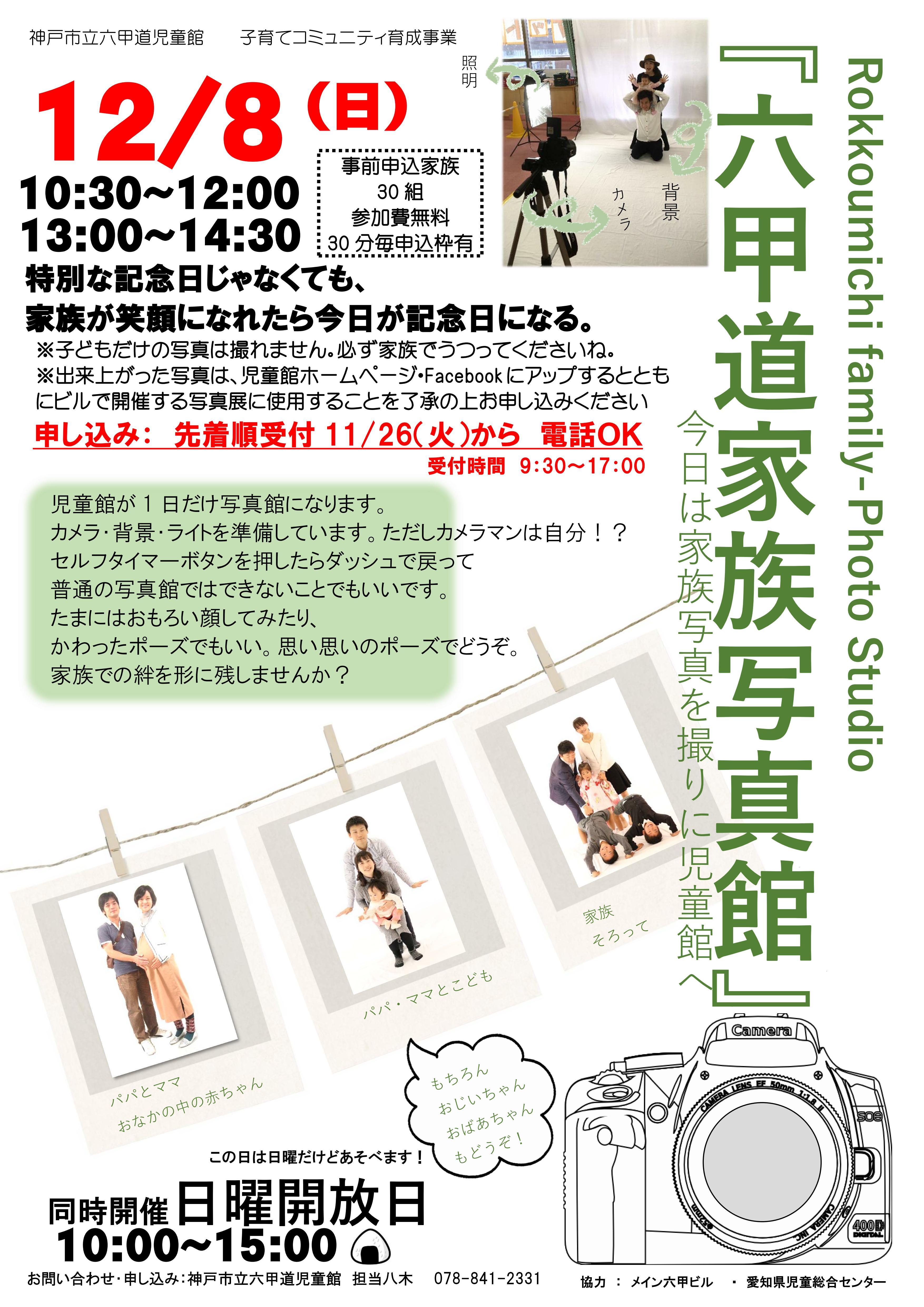 神戸市立六甲道児童館「六甲道家族写真館」