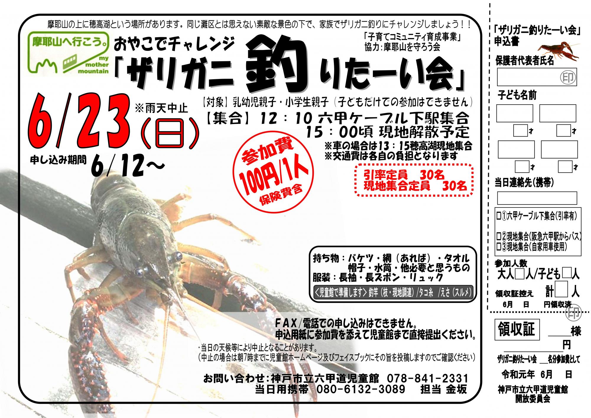 神戸市立六甲道児童館『親子でザリガニ釣りたーい会』
