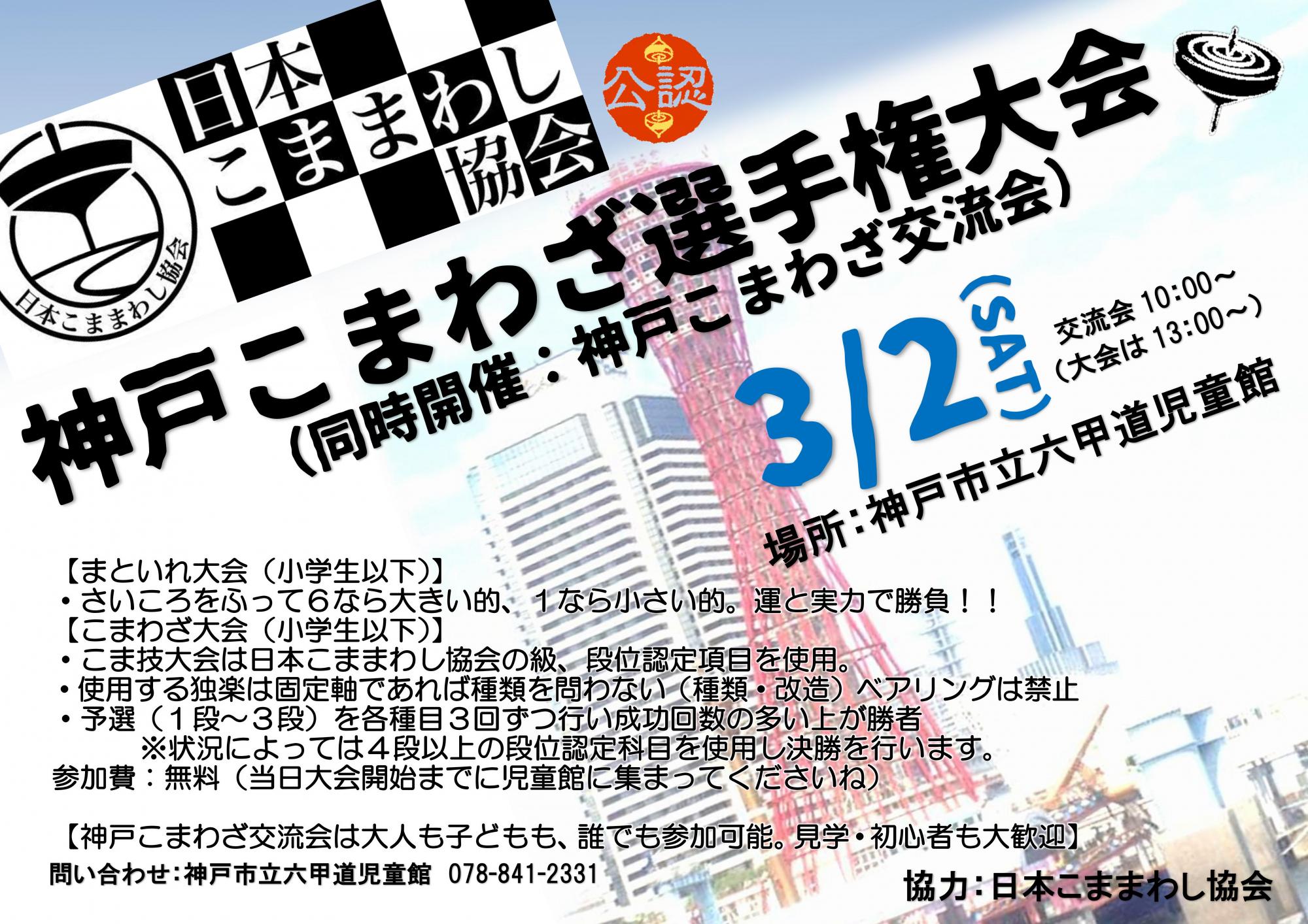 神戸こまわざ選手権大会in六甲道児童館 3月2日(土)