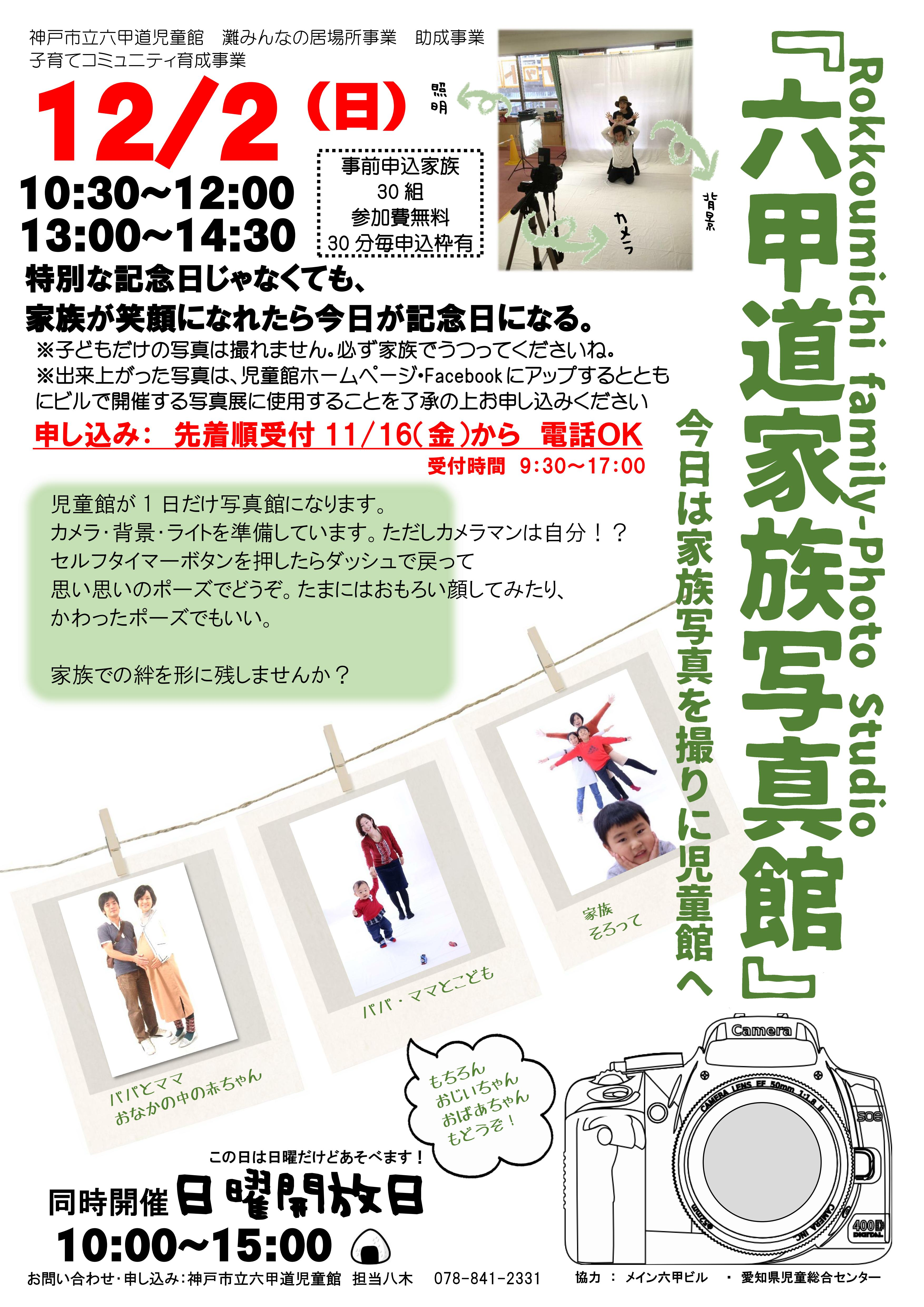 神戸市立六甲道児童館『六甲道家族写真館・日曜開放』のお知らせ