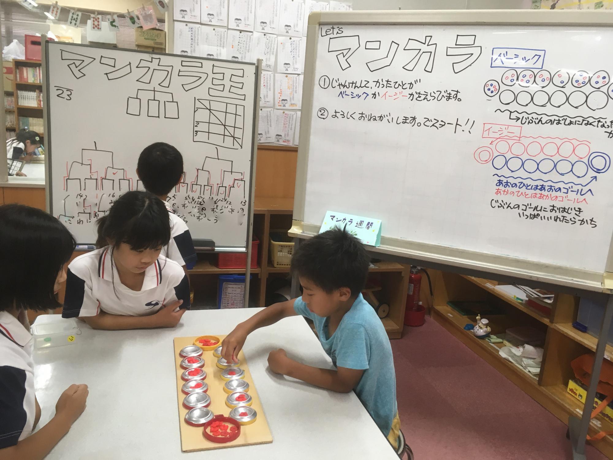 神戸市立六甲道児童館「マンカラ大会決勝」