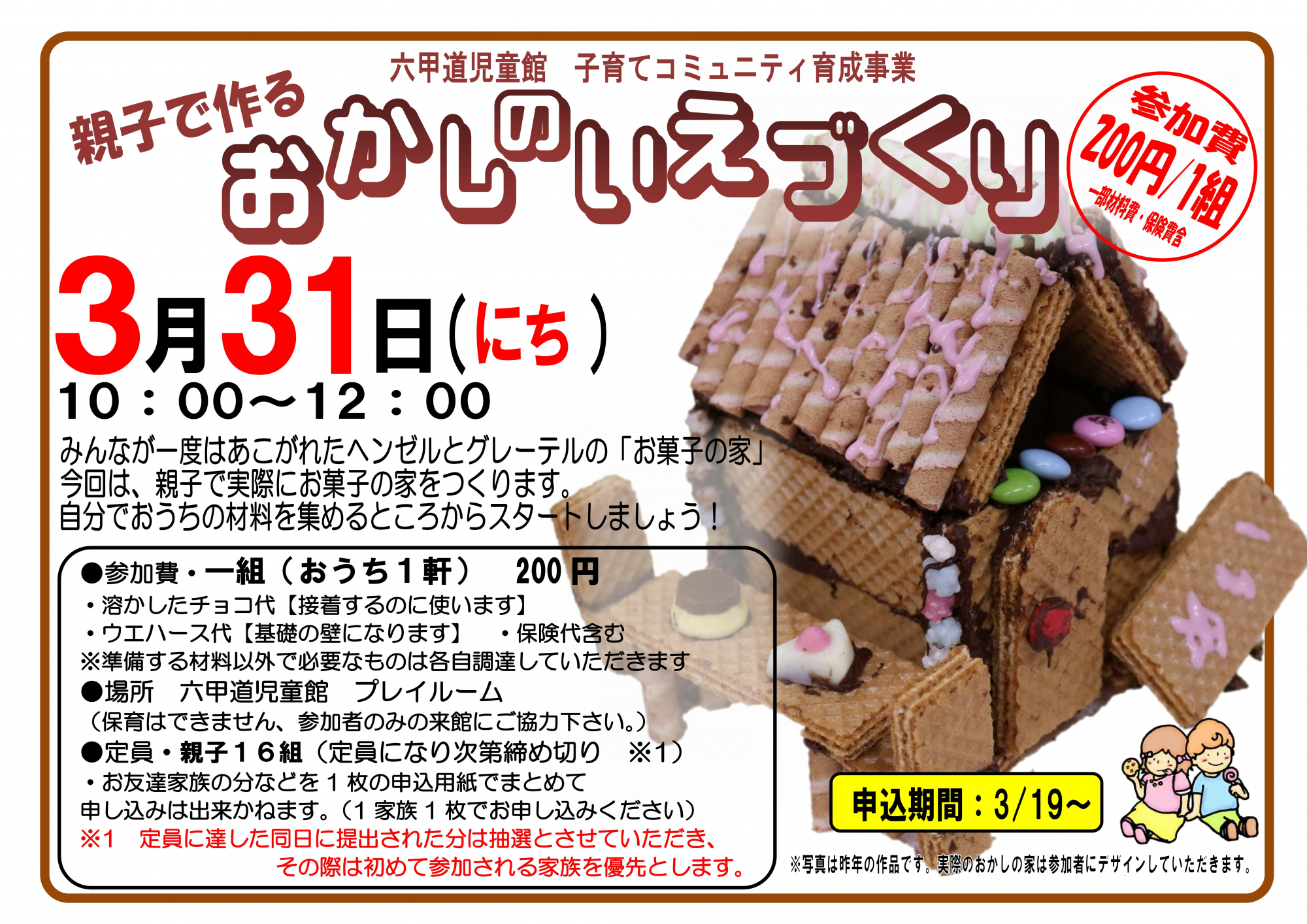神戸市立六甲道児童館 おかしのいえづくり