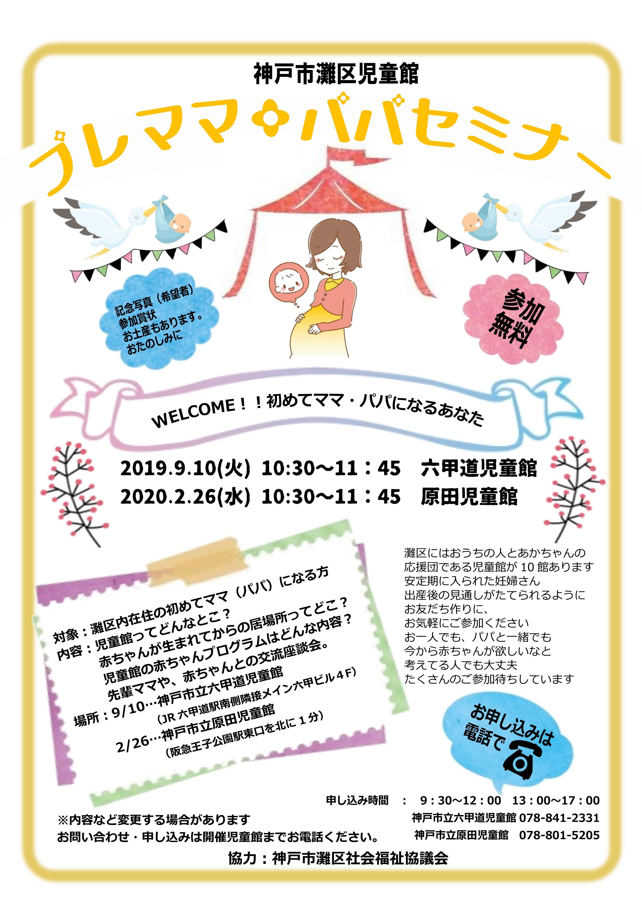 神戸市灘区児童館「プレママ・パパセミナー」