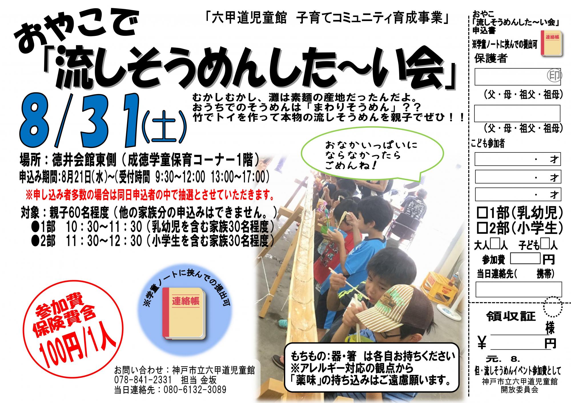 8/31 神戸六甲道児童館 「おやこでながしそーめんしたーい会」