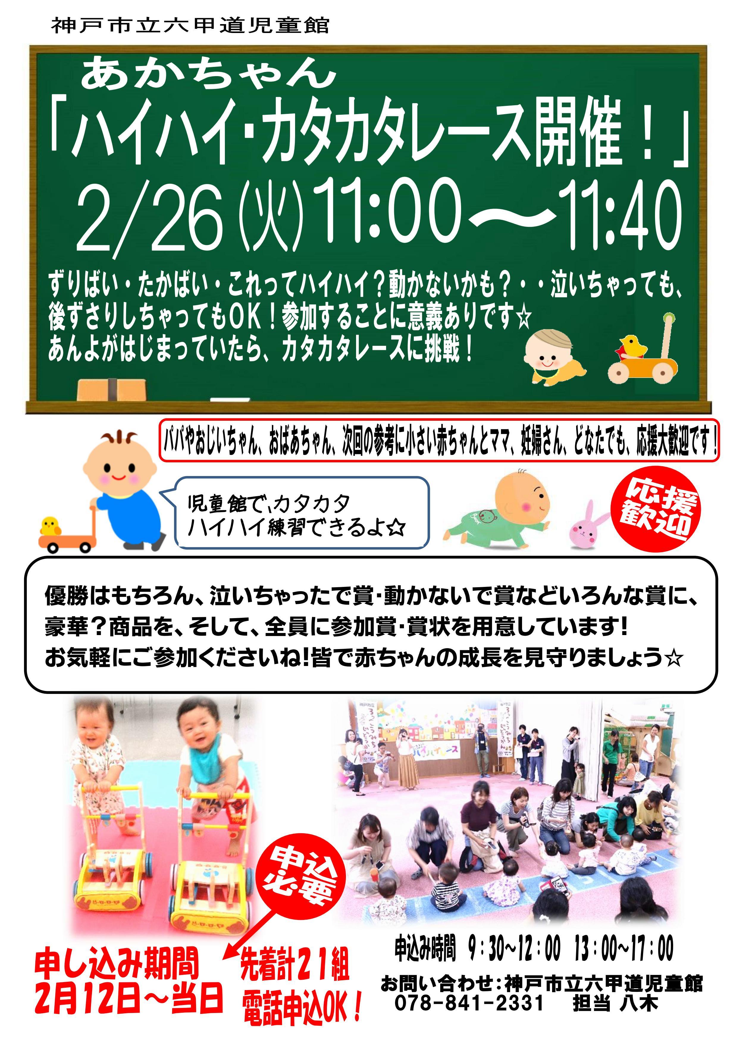 神戸市立六甲道児童館「赤ちゃんハイハイカタカタレース2月26日開催!」