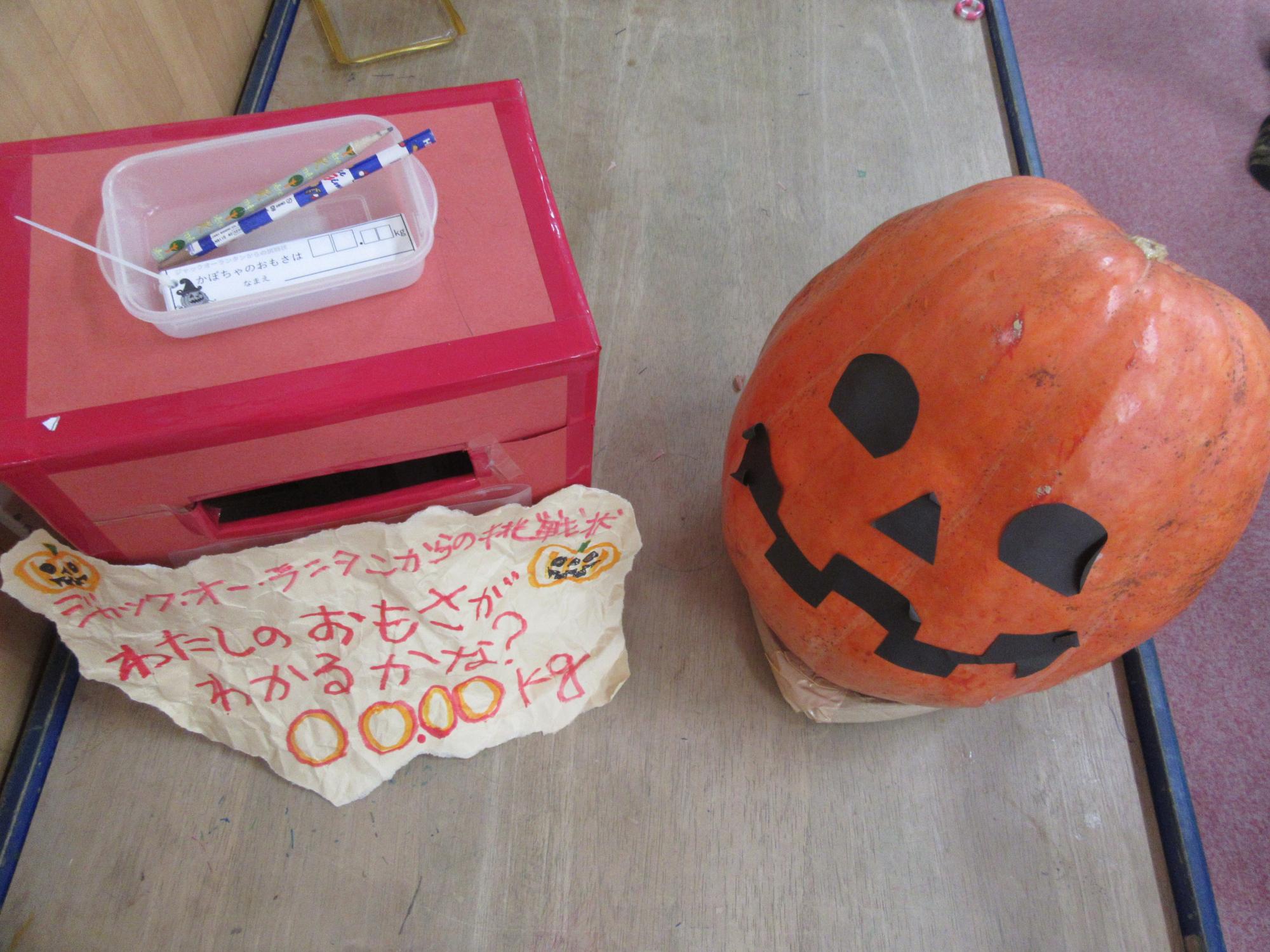 神戸市立六甲道児童館「ジャック・オー・ランタンからの挑戦状」