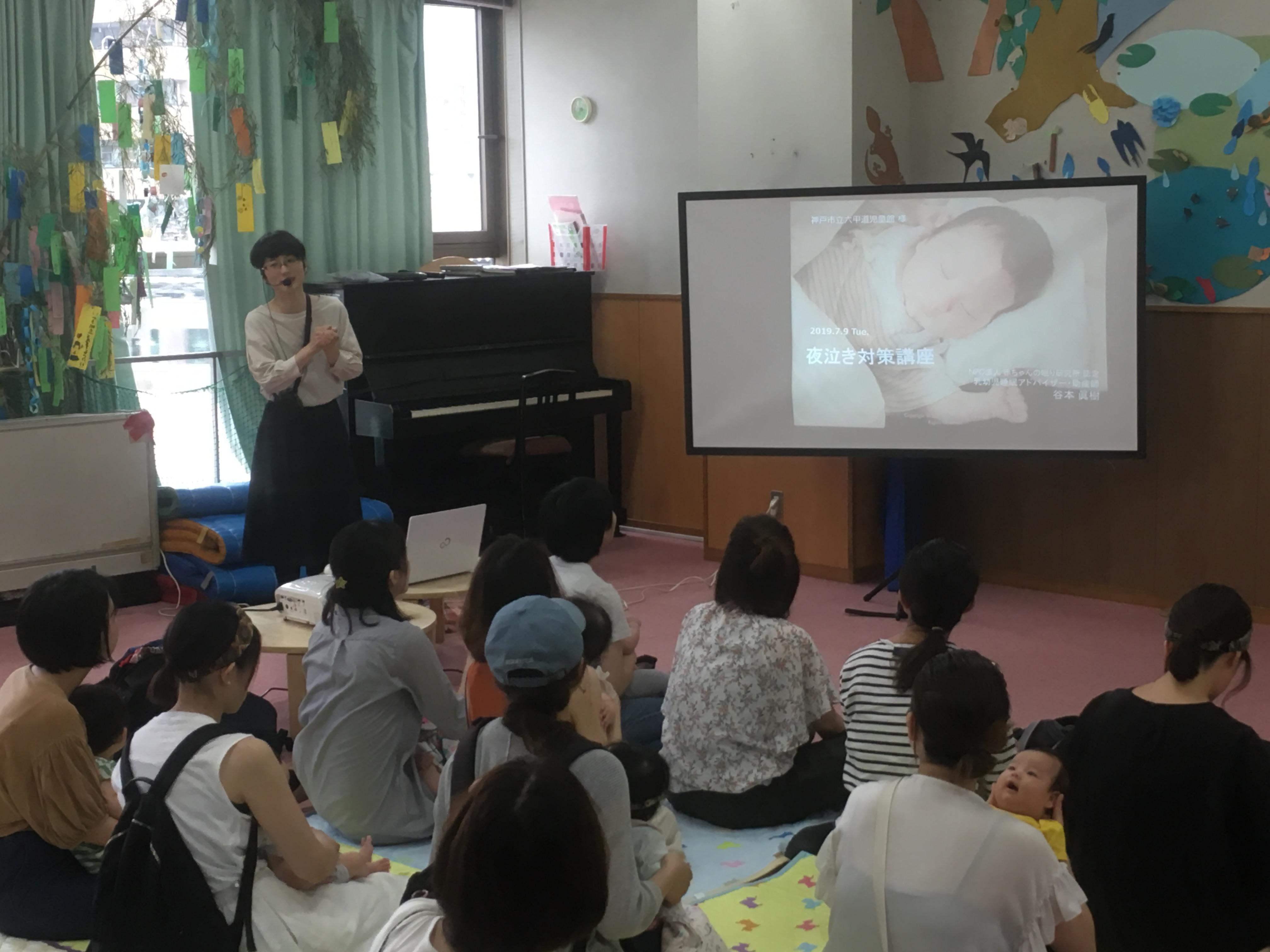 神戸市立六甲道児童館「赤ちゃんプログラム」ご報告☆