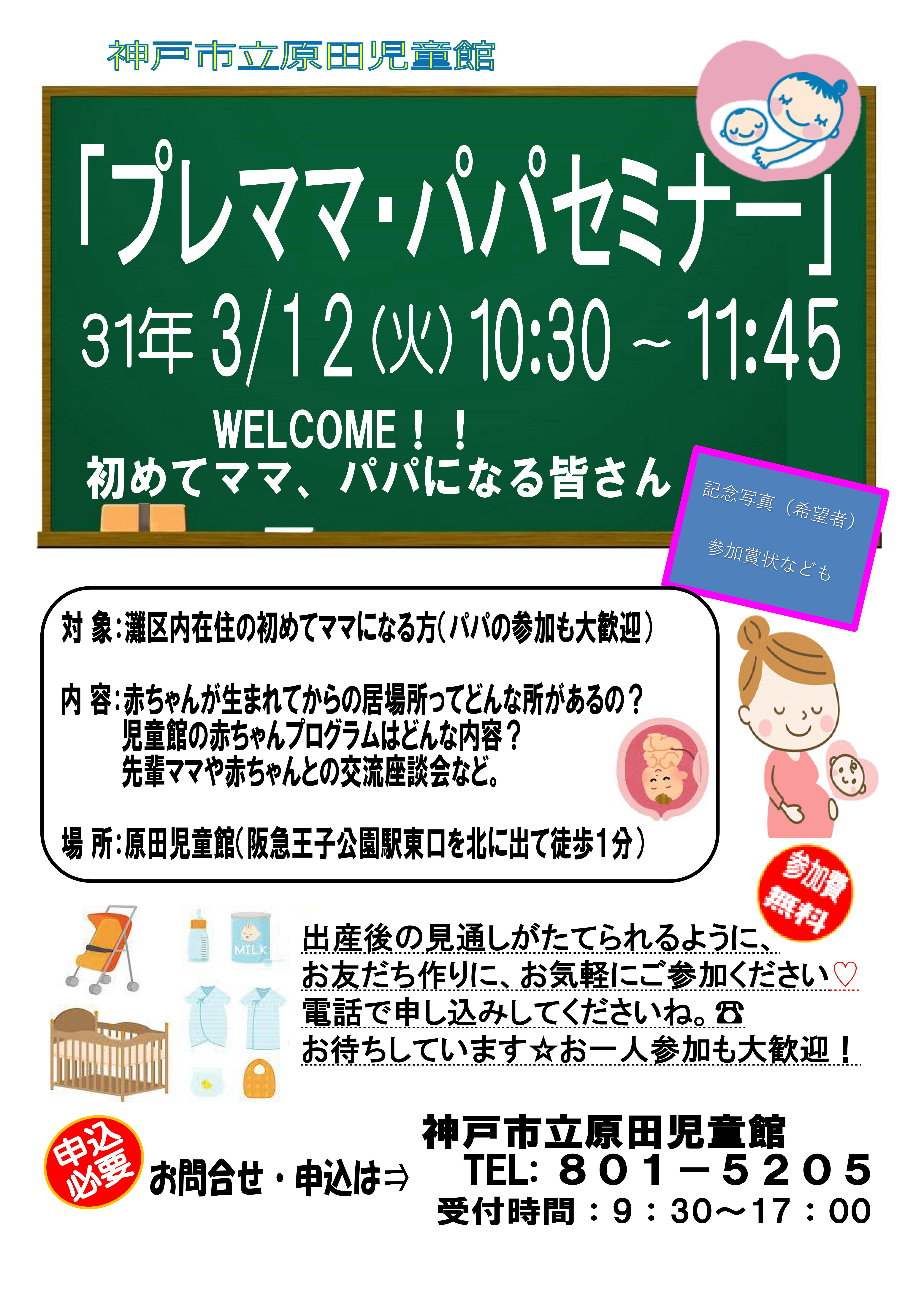 神戸市灘区 原田児童館 『プレママ・パパセミナー』