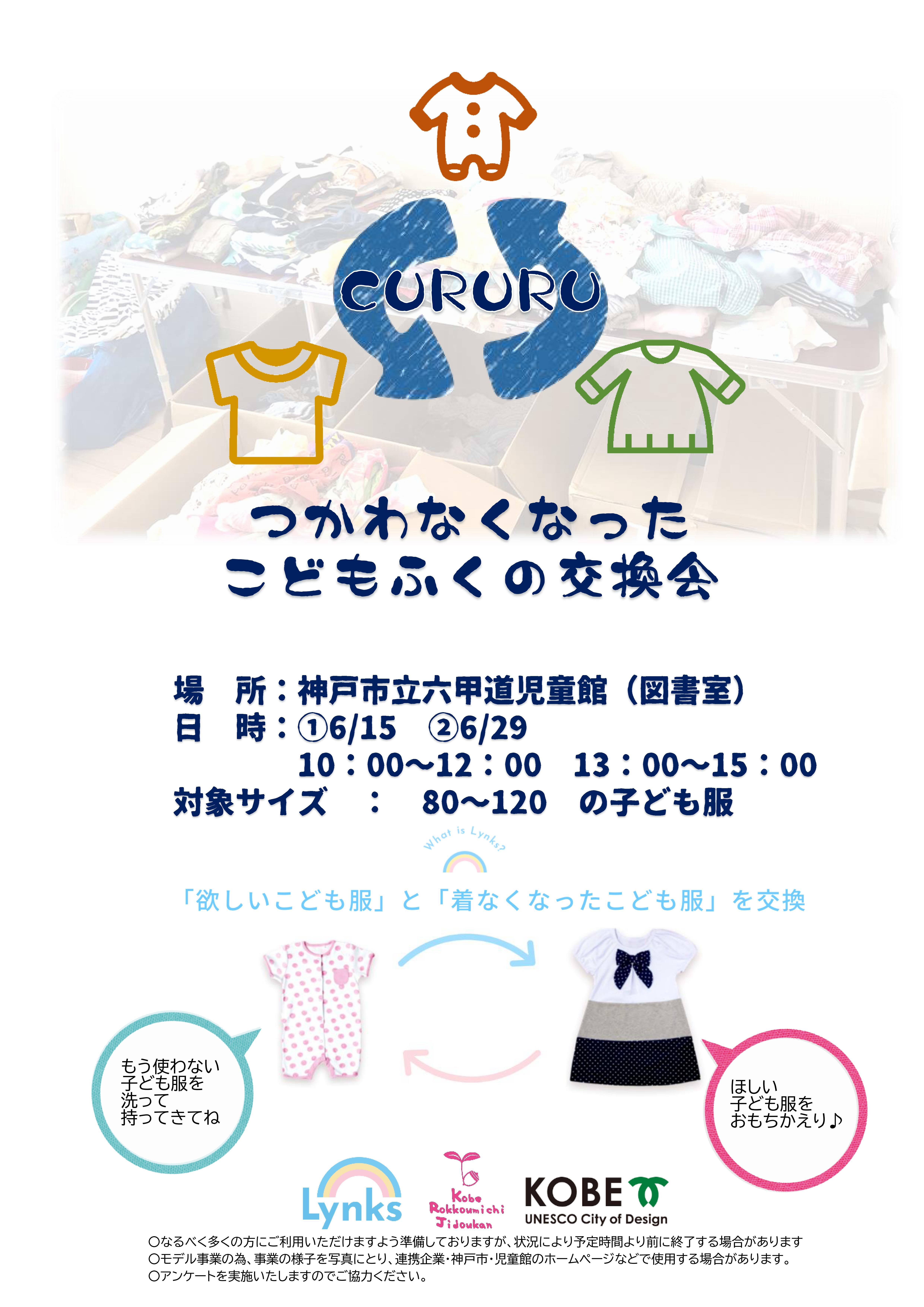 神戸市立六甲道児童館 使わなくなった服の交換会『CURURU』