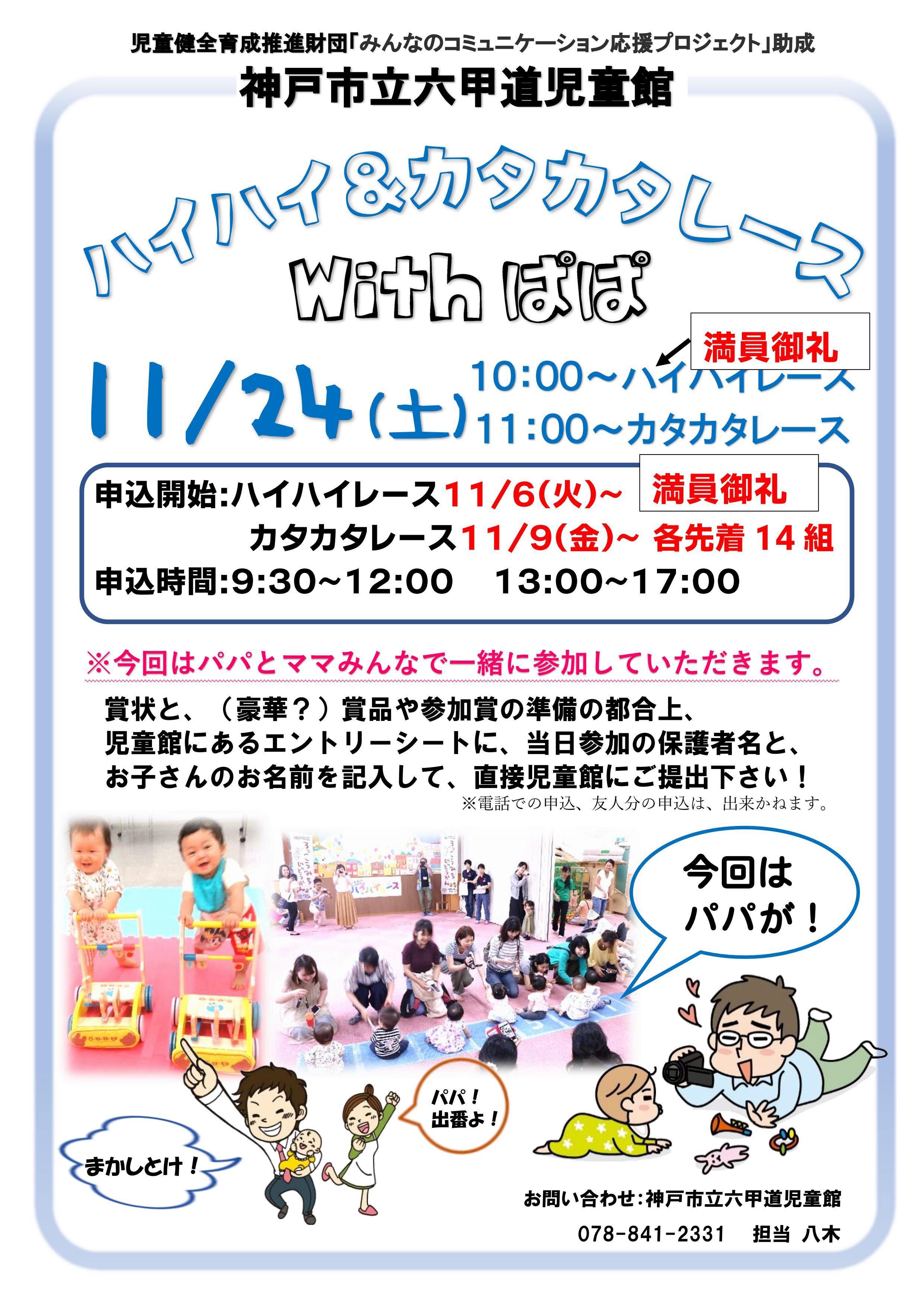 神戸市立六甲道児童館「ハイハイ&カタカタレースwithパパ」ハイハイのみ満員御礼!