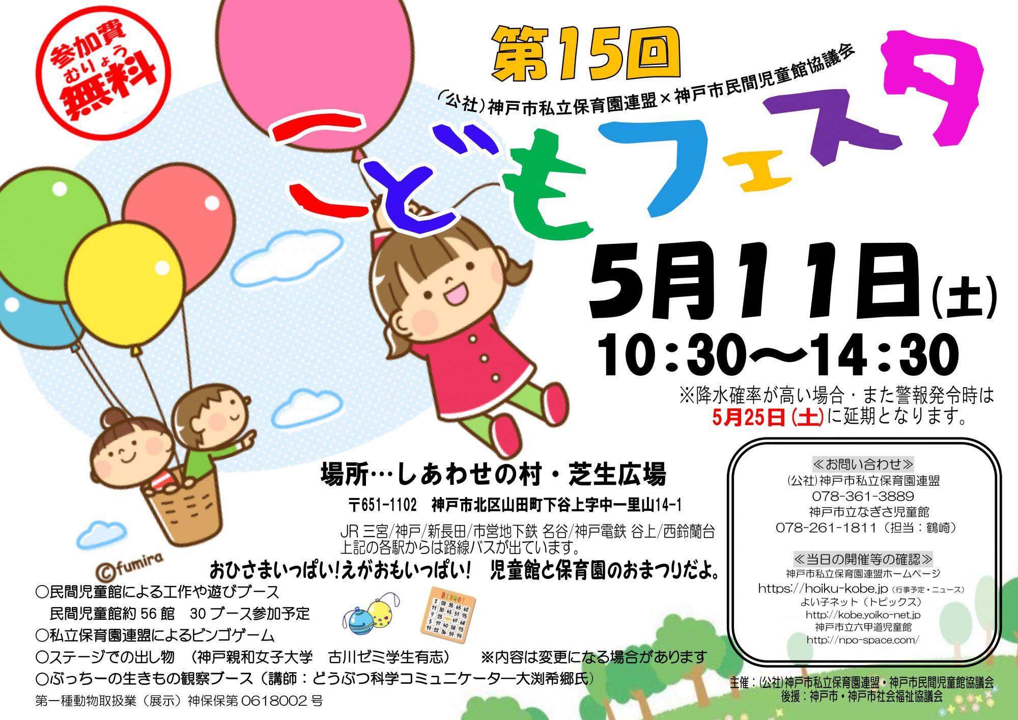 『こどもフェスタ』神戸市民間児童館×神戸市私立保育園連盟
