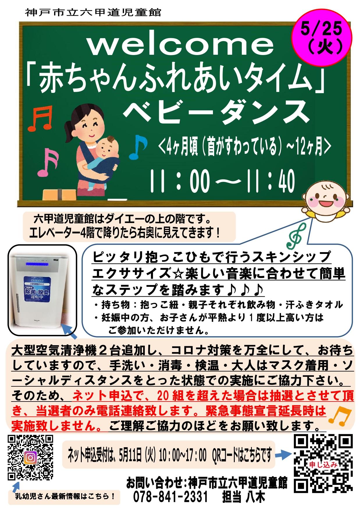 六甲道児童館 今年度乳幼児事業 のお知らせ