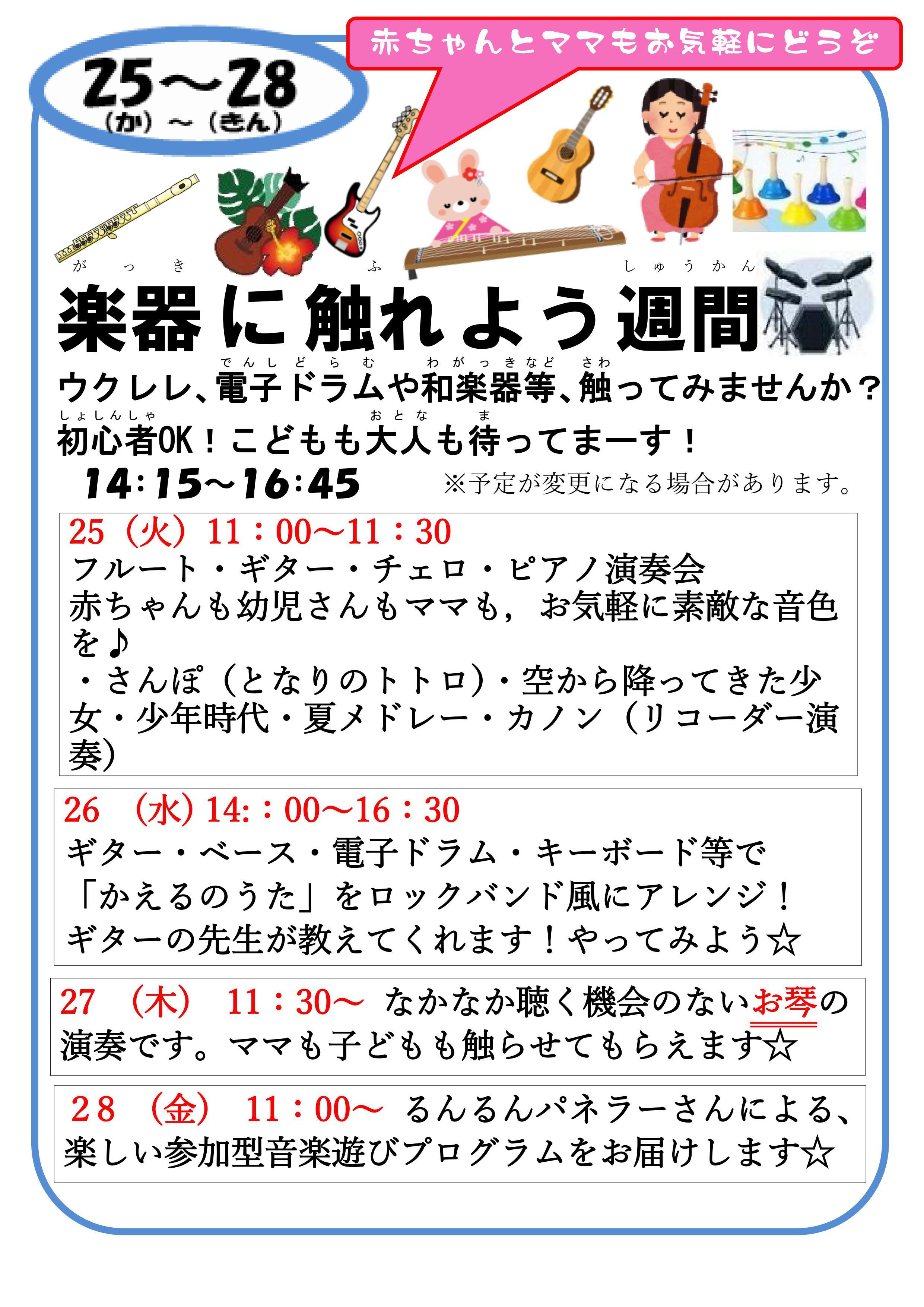 神戸市立六甲道児童館「楽器に触れよう週間」
