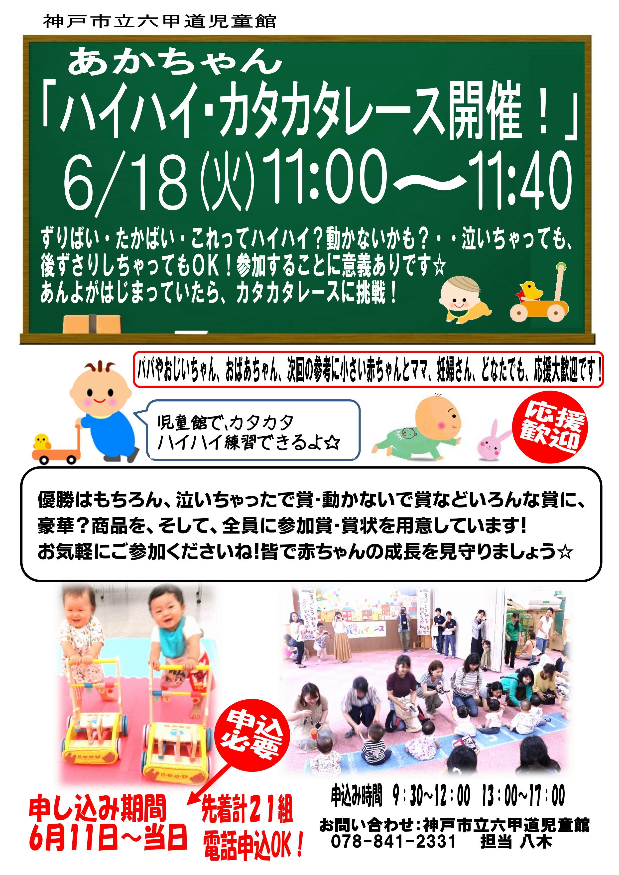 神戸市立六甲道児童館「ハイハイカタカタレース」6月開催します☆
